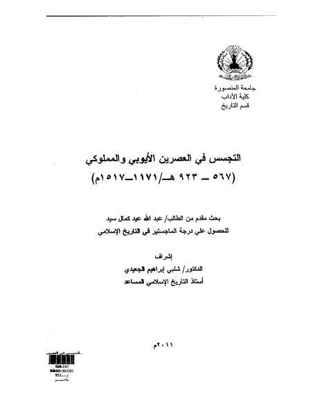 تحميل كتاب التجسس في العصرين الأيوبي والمملوكي pdf رسالة ماجستير