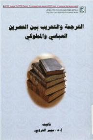 تحميل كتاب الترجمة والتعريب بين العصرين العباسي والمملوكي pdf سمير الروبي