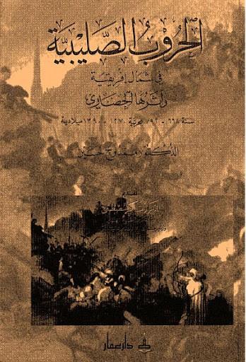 تحميل كتاب الحروب الصليبية في شمال إفريقية وأثرها الحضاري pdf