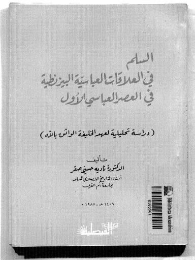 تحميل كتاب كتاب السلم في العلاقات العباسية البيزنطية في العصر العباسي الأول pdf
