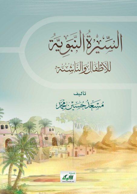 تحميل كتاب السيرة النبوية للأطفال والناشئة pdf