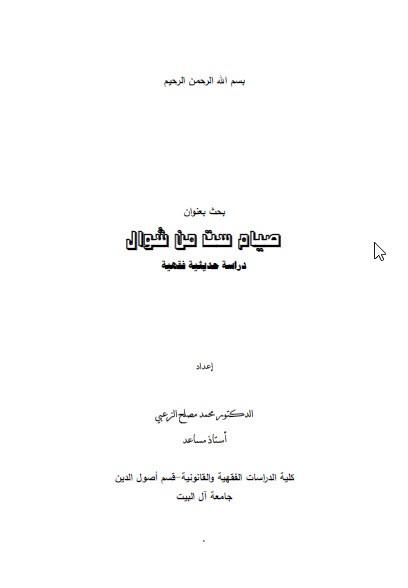 صيام ست من شوال دراسة حديثية فقهية pdf محمد صالح الزعبي