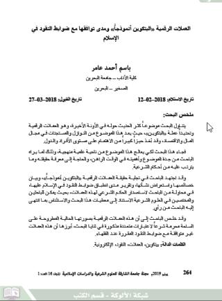 العملات الرقمية (البتكوين أنموذجا) ومدى توافقها مع ضوابط النقود في الإسلام pdf