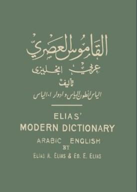 تحميل كتاب القاموس العصري - انجليزي عربي pdf