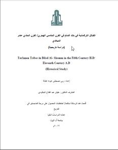 تحميل كتاب القبائل التركمانية في بلاد الشام في القرن 5هـ/11م - رسالة ماجستير pdf