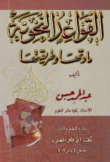 تحميل كتاب القواعد النحوية مادتها وطريقتها pdf عبد الحميد حسن