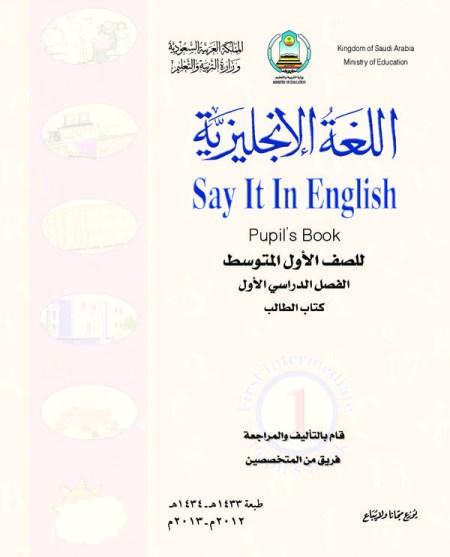 تحميل كتاب اللغة الانجليزية للصف الأول متوسط pdf