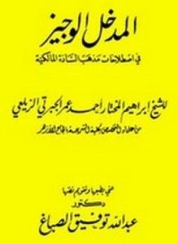 المدخل الوجيز في اصطلاحات مذهب السادة المالكية pdf إبراهيم الزيلعي