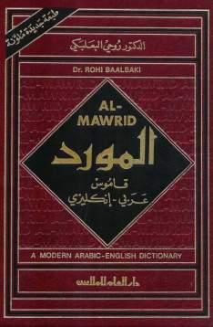 المورد قاموس عربي إنجليزي - طبعة جديدة ملونة