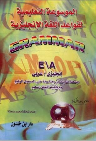 تحميل كتاب الموسوعة التعليمية لقواعد اللغة الانجليزية pdf
