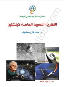 تحميل كتاب النظرية النسبية الخاصة لأينشتاين pdf