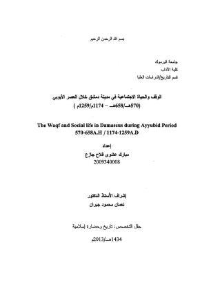 الوقف والحياة الاجتماعية في مدينة دمشق خلال العصر الأيوبي pdf رسالة ماجستير