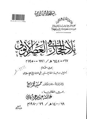 تحميل كتاب بلاد الحجاز في العصر الأيوبي pdf رسالة ماجستير
