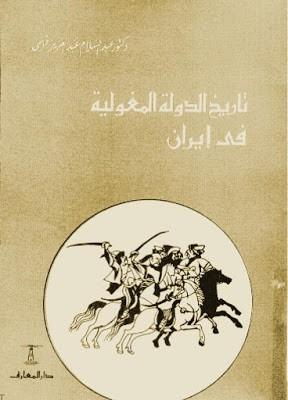 تحميل كتاب تاريخ الدولة المغولية في إيران pdf عبد السلام فهمي