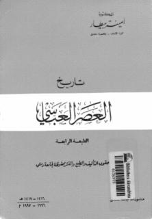 تحميل كتاب تاريخ العصر العباسي - أمينة بيطار pdf