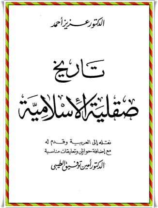 تحميل كتاب تاريخ صقلية الإسلامية pdf عزيز أحمد