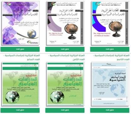 تحميل حميع أعداد المجلة الجزائرية للدراسات السياسية كاملة pdf