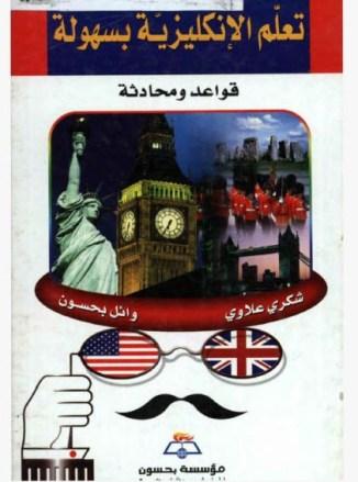 تحميل كتاب تعلم الانجليزية بسهولة قواعد و محادثة pdf
