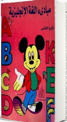 تحميل كتاب تعليم مبادئ اللغة الانجليزية (للمبتدئين) pdf