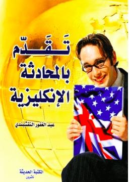 تحميل كتاب تقدم بالمحادثة الانجليزية pdf