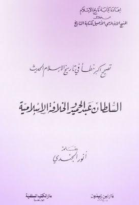 تحميل كتاب تصحيح أكبر خطأ في التاريخ الاسلامي: السلطان عبد الحميد والخلافة الإسلامية pdf