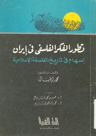 تطور الفكر الفلسفي في ايران: إسهام في تاريخ الفلسفة الإسلامية pdf محمد إقبال
