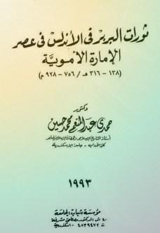 تحميل كتاب ثورات البربر في الأندلس في عصر الإمارة الأموية pdf