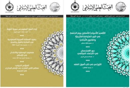 تحميل مجلة البحث العلمي الإسلامي كاملة pdf
