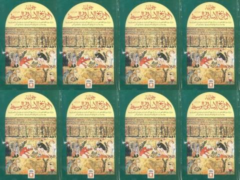 تحميل مجلة حولية التاريخ الإسلامي الوسيط حتى سنة 2007 pdf