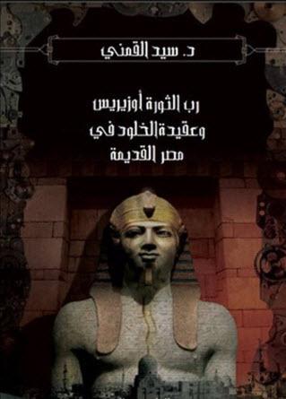 كتاب رب الثورة أوزيريس وعقيدة الخلود في مصر القديمة pdf سيد قمني