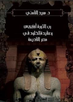تحميل كتاب رب الثورة أوزيريس وعقيدة الخلود في مصر القديمة pdf
