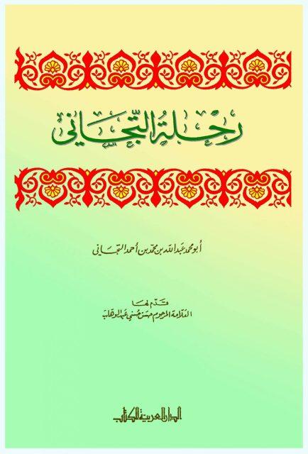 تحميل كتاب رحلة التجاني pdf نسخة منسقة