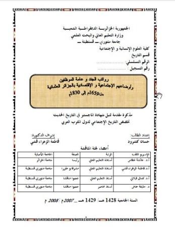 رواتب الجند وعامة الموظفين في الدول العثمانية - رسالة ماجستير