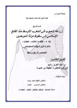 زراعة الحبوب في المغرب الاوسط من الفتح حتى سقوط الموحدين pdf رسالة ماجستير