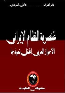 تحميل كتاب عنصرية النظام الإيراني: الأحواز المحتل نموذجا pdf