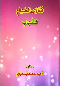 تحميل كتاب فتاوى الصيام للشباب pdf أحمد مصطفى المتولي