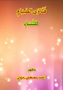 تحميل كتاب فتاوى الصيام للنساء pdf أحمد مصطفى المتولي