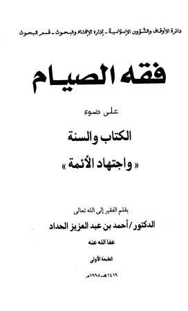 كتاب فقه الصيام على ضوء الكتاب والسنة واجتهاد الأئمة pdf أحمد الحداد