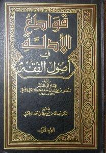 تحميل كتاب قواطع الأدلة في أصول الفقه للإمام الصنعاني pdf