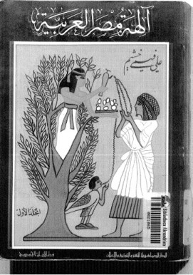 تحميل كتاب آلهة مصر العربية pdf علي فهمي خشيم (مجلدان)