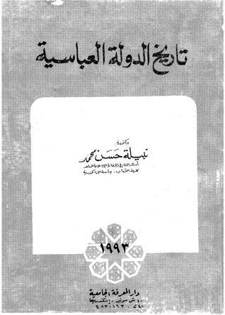 كتاب تاريخ الدولة العباسية pdf نبيلة حسن عمر
