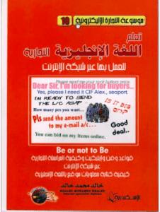 تحميل كتاب تعلم اللغة الانجليزية التجارية للعمل بها عبر شبكة الانترنت pdf