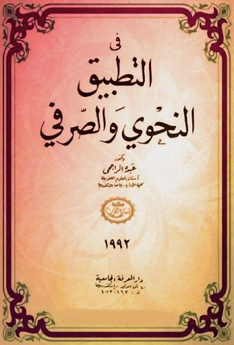 تحميل كتاب في التطبيق النحوي والصرفي pdf عبده الراجحي