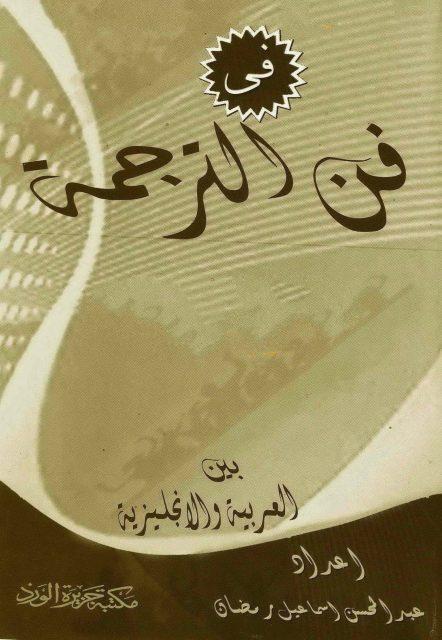 تحميل كتاب في فن الترجمة بين العربية و الانجليزية pdf