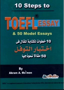 تحميل كتاب 10 خطوات لكتابة مقال في توفل pdf