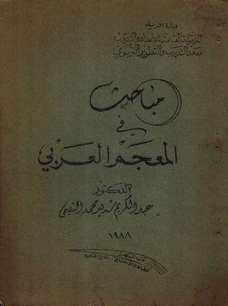 تحميل كتاب مباحث في المعجم العربي pdf عبد الكريم النعيمي