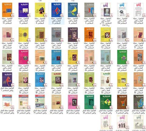 تحميل مجلة الفكر والفن المعاصر كاملة pdf