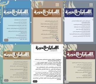 تحميل أعداد مجلة اللسانيات العربية pdf