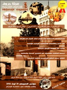تحميل مجلة حروف للدراسات التاريخية - العدد الأول، أوت 2014
