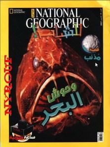 مجلة ناشيونال جيوغرافيك للشباب بالعربي - أكتوبر2007